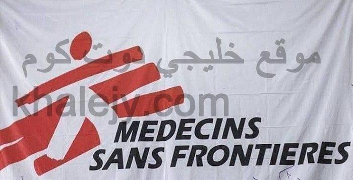 وظائف أطباء بلا حدود