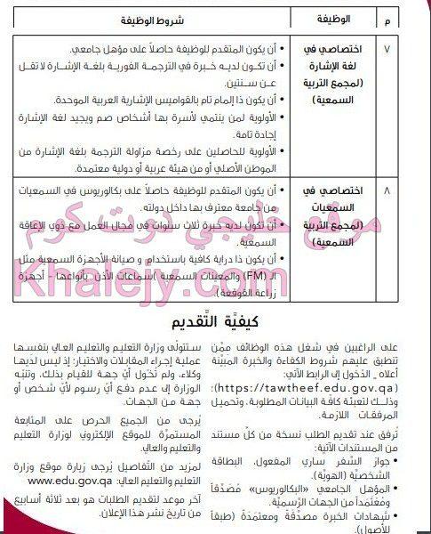 وظائف للذكور والاناث تربية خاصة قطر - خليجي دوت كوم