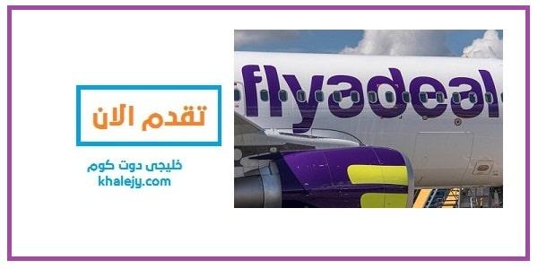 20 وظيفة شاغرة للسعوديات في طيران أديل في 3 مدن