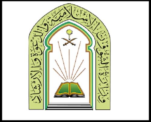 وزارة الشئون الاسلامية