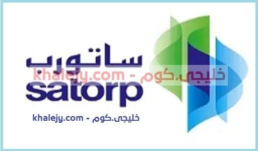 شركة ساتورب للتوظيف وظائف للسعوديين وغير السعوديين