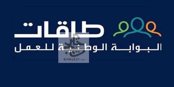البوابة الوطنية للتوظيف طاقات وظائف الرياض للنساء
