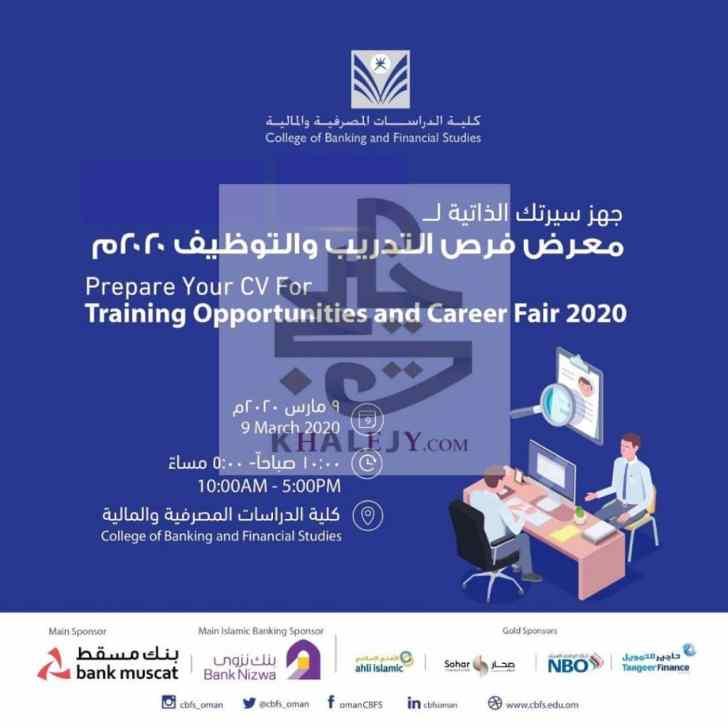 معرض فرص التدريب والتوظيف كلية الدراسات المصرفية والمالية