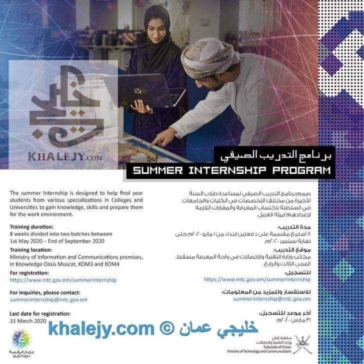 وزارة التقنية والاتصالات التدريب الصيفي لطلبة الجامعات