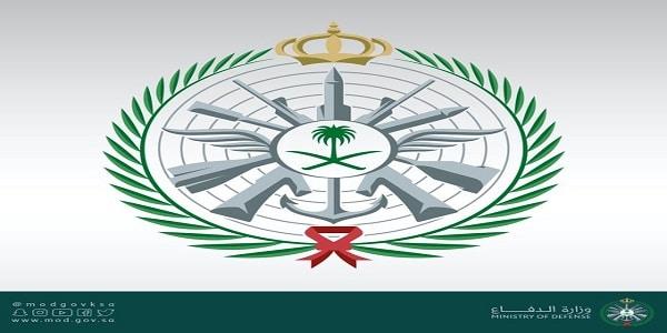 وظائف وزارة الدفاع للمواطنين السعوديين