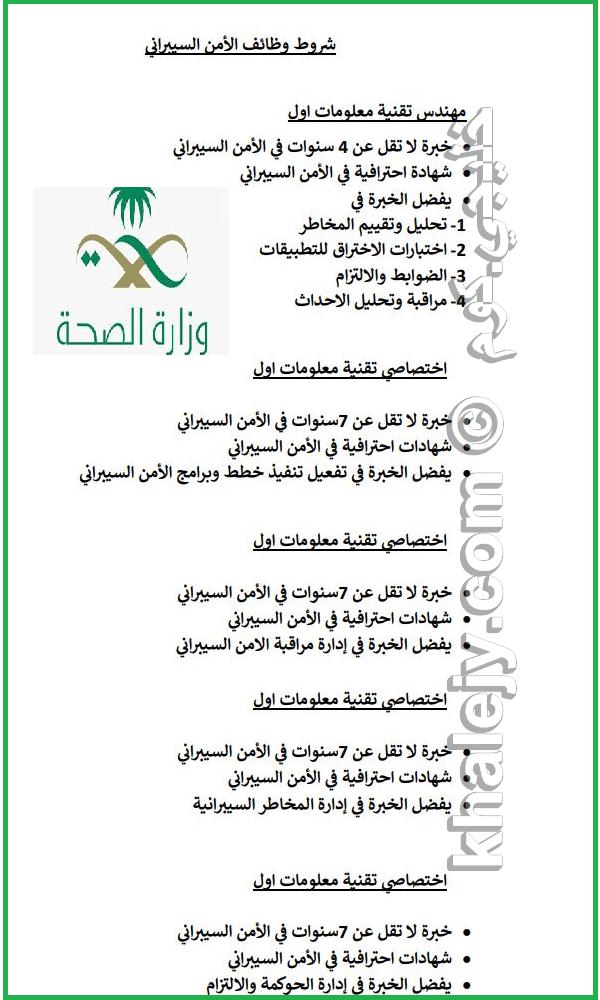 وزارة الصحة وظائف شاغرة في الأمن السيبراني