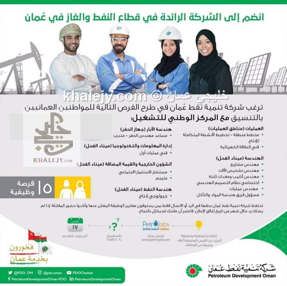 وظائف شركة تنمية نفط عمان 15 وظيفة شاغرة