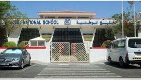 وظائف مؤسسة جيمس التعليمية بالامارات  مدرسة الخليج الوطنية
