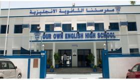 وظائف مؤسسة جيمس التعليمية بالامارات   مدرستنا الثانوية الإنجليزية
