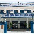 وظائف مدرستنا الثانوية الانجليزية