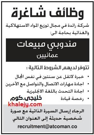 ووائف مندوبي مبيعات في شركة عمانية رائدة
