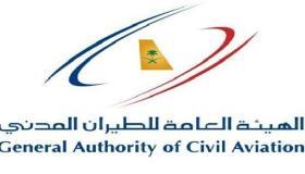 وظائف إدارية لحملة الدبلوم والبكالوريوس – الهيئة العامة للطيران المدني