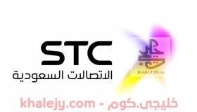 stc توظيف الرياض لحملة البكالوريوس عدد من التخصصات