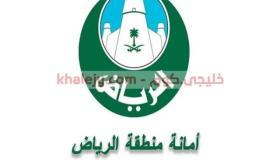 امانة منطقة الرياض وظائف لحملة الثانوية فأعلى