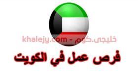 وظائف الكويت 2020 للوافدين والمواطنين (تحديث يومي)