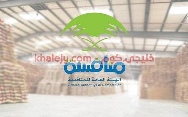 الهيئة العامة للمنافسة وظائف ادارية في الرياض
