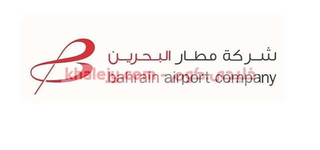 شركة مطار البحرين وظائف شاغرة في البحرين اليوم