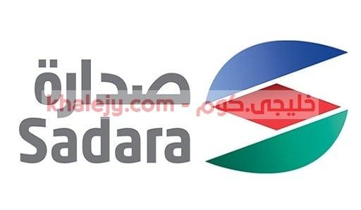 صدارة للكيميائيات وظائف للسعوديين ولغير السعوديين