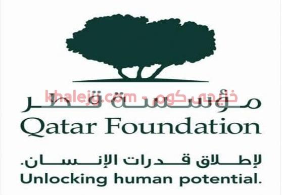 مؤسسة قطر وظائف شاغرة للمواطنين والوافدين