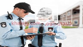 مطلوب حراس امن في البحرين 2021