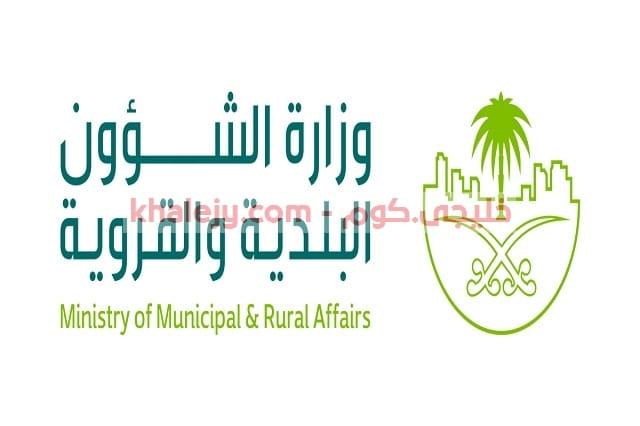 وزارة الشؤون البلدية والقروية توظيف الرياض لحملة البكالوريوس خليجي كوم