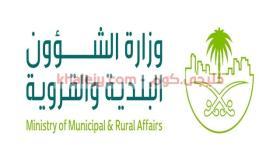 جدارة وظائف وزارة الشؤون البلدية والقروية 1443
