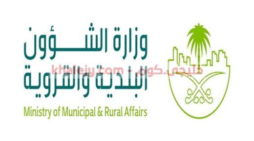 وزارة الشؤون البلدية والقروية تعلن عن 12 وظيفة متنوعة
