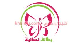 وظائف نسائية في سلطنة عمان مطلوب معلمة روضة