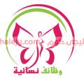 وظائف الرياض للنساء براتب 10000 ريال - وظائف السعودية للنساء