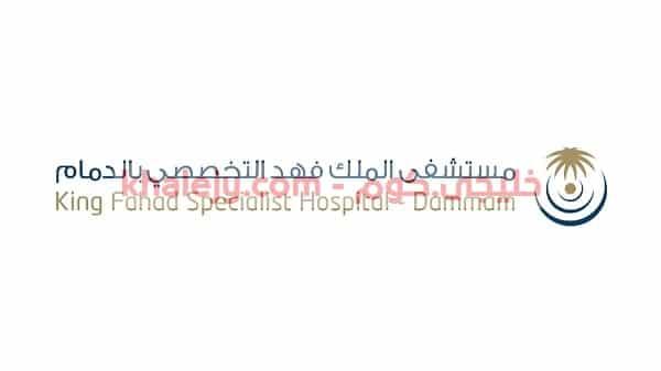وظائف الشرقية 1441 مستشفى الملك فهد التخصصي