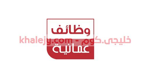 وظائف اليوم في سلطنة عمان للمواطنين والاجانب