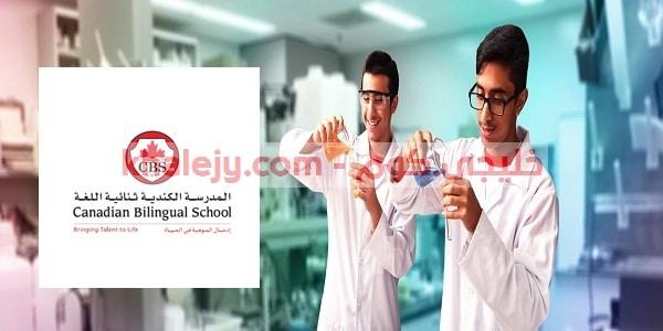 وظائف تعليم في الكويت المدرسة الكندية ثنائية اللغة