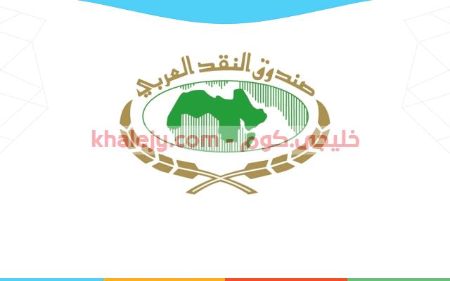 وظائف صندوق النقد العربي في الامارات 2020