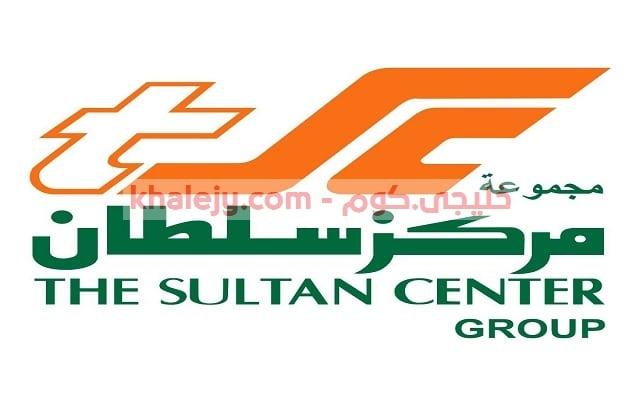 وظائف مركز سلطان التجاري للمواطنين والمقيمين