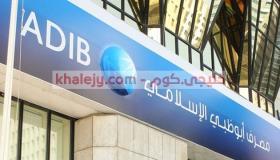 وظائف مصرف ابوظبي الاسلامي 2021 بالامارات للوافدين والمواطنين