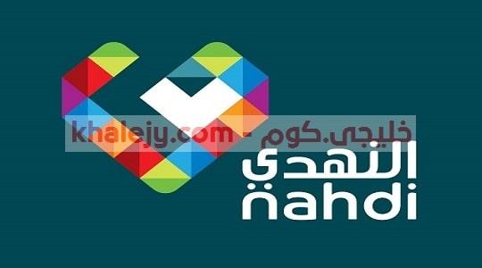 وظائف هندسية وإدارية للرجال والنساء شركة النهدي