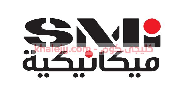 الشركة السعودية للصناعات الميكانيكية وظائف لحملة الدبلوم فأعلي