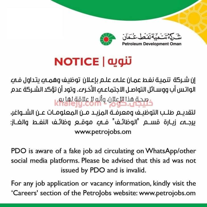 تنمية نفط عمان تنوية عن وظائف وهمية