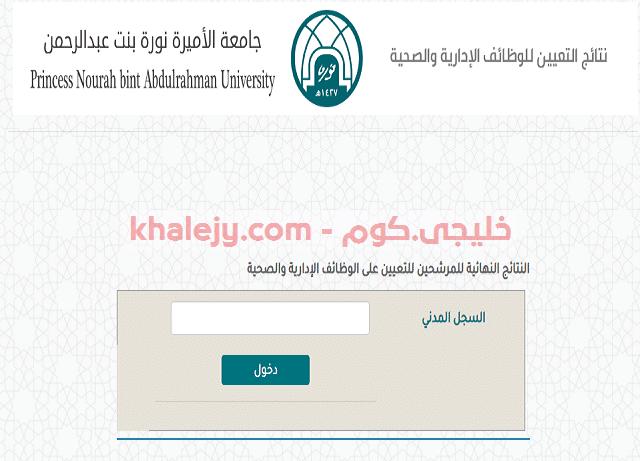 جامعة الأميرة نورة النتائج النهائية للوظائف الادارية والصحية