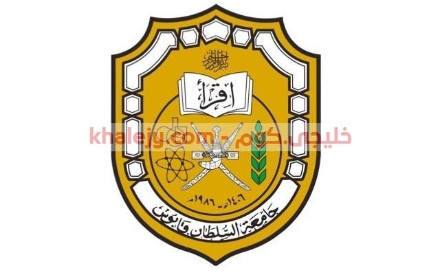 جامعة السلطان قابوس وظائف للمواطنين والاجانب برواتب مجزية واقامة وسكن
