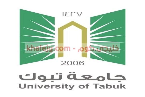 جامعة تبوك وظائف أكاديمية للسعوديين الشروط ورابط التقديم