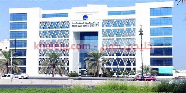 جامعة مسقط وظائف أكاديمية وإدارية 2020 للمواطنين والأجانب