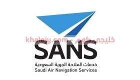 وظائف الملاحة الجوية السعودية وظائف إدارية للرجال والنساء