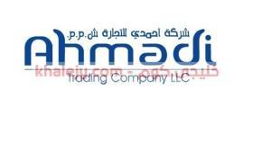 شركة الاحمدي للتجارة والتوزيع وظائف للعمانيين والاجانب