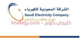 كهرباء السعودية وظائف شاغرة للسعوديين وغير السعوديين