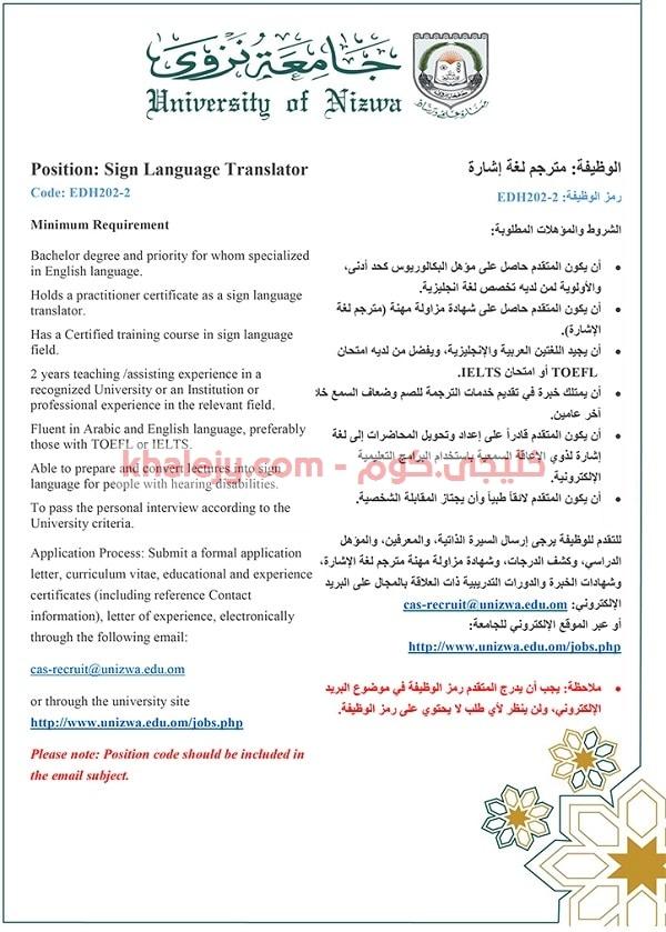مترجم لغة اشارة - جامعة نزوي