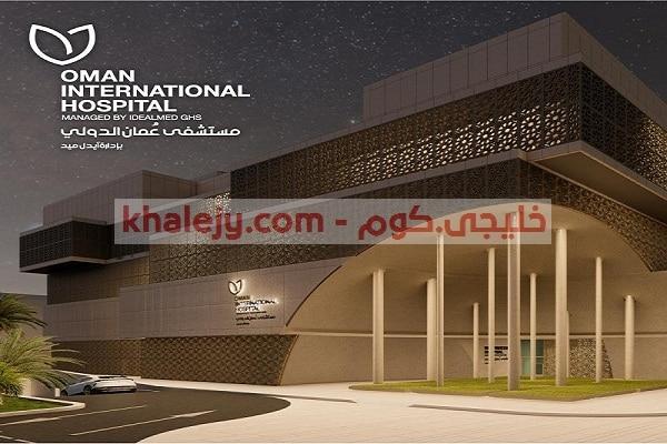 مستشفي عمان الدولي وظيفة شاغرة للمواطنين والاجانب