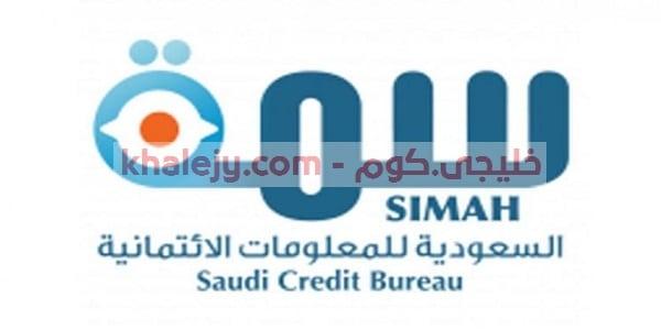 وظائف إدارية وتقنية بالرياض الشركة السعودية للمعلومات الإئتمانية