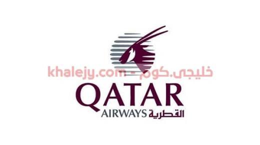 وظيفة شاغرة لدي الخطوط الجوية القطرية في سلطنة عمان