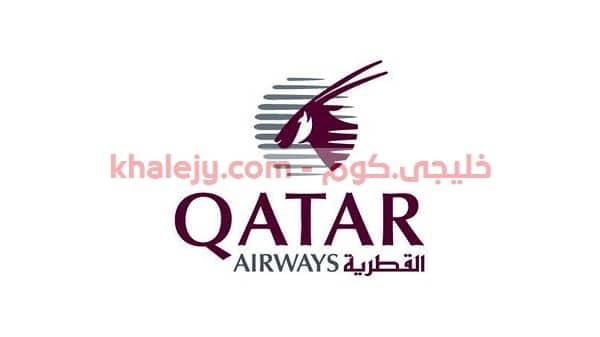 وظائف الخطوط الجوية القطرية 2020 للمواطنين والمقيمين